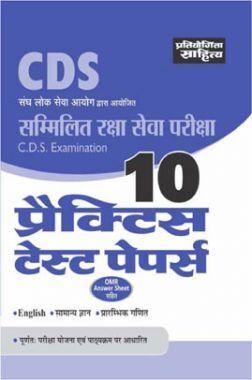 CDS Examination 10  प्रैक्टिस टेस्ट पेपर्स