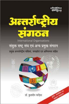 Antrashtriya Sangathan
