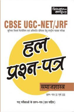 CBSE UGC-NET / JRF Solved Question Papers समाजशास्त्र Paper-II & III