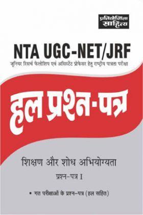 NTA UGC-NET / JRF Solved Question Papers Shikshan Avm Shodh Abhiyogyta Paper-I