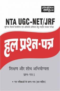 NTA UGC-NET / JRF Solved Question Papers शिक्षण एवं शोध अभियोग्यता Paper-I