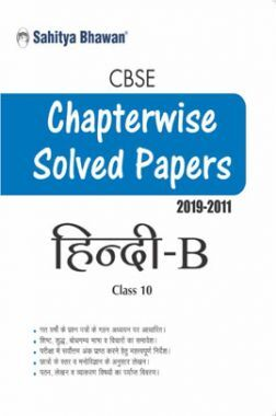 CBSE Chapterwise Solved Papers 2019-2011 Hindi B For Class 10