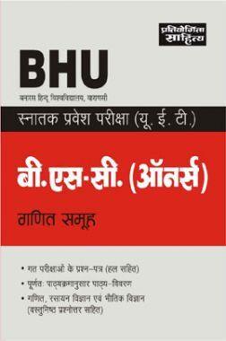 BHU स्नातक प्रवेश परीक्षा (यू. ई. टी.) बी. एस. सी. (ऑनर्स) गणित समूह