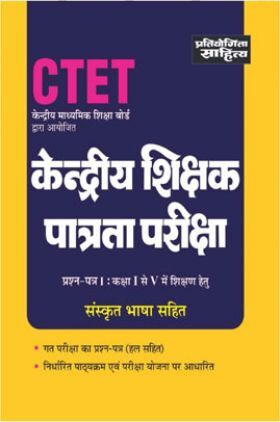 CTET Prashna Patra I Kaksha I se V Me Shikshan Hetu Sanskrit Bhasha Sahit