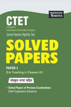 CTET Solved Paper I For Teaching In Class I - V Sanskrit Bhasha Sahit