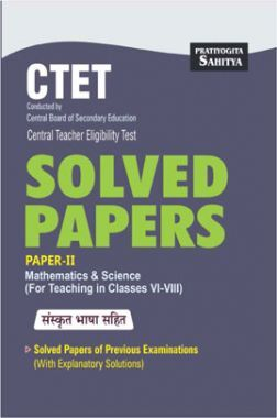 CTET Solved Paper II Mathematics And Science For Teaching In Class VI - VIII संस्कृत भाषा सहित