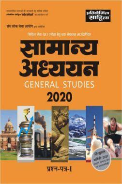 Samanya Adhyan 2020