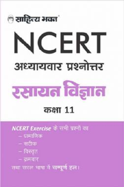 NCERT Solutions Chapterwise  Rasayan Vigyan For Class-11