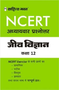 NCERT Solutions Chapterwise Jiv Vigyan  For Class-12