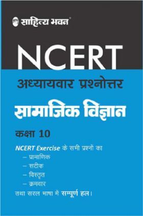 NCERT Solutions Chapterwise Samajik Vigyan For Class-10