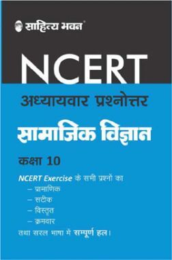 NCERT Solutions Chapterwise सामाजिक विज्ञान For Class-10