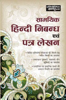 Samajik Hindi Nibandh Avm Patra Lekhan