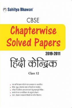 CBSE Chapterwise Solved Papers Hindi Kendrik For Class-12