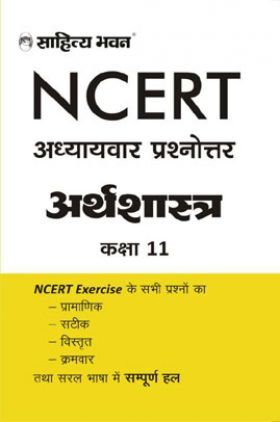 NCERT Solution Arthshastra For Class-11
