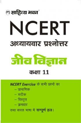 NCERT Solution Jiv Vigyan For Class-11