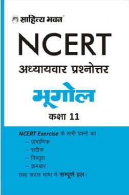 NCERT Solution Bhugol For Class-11