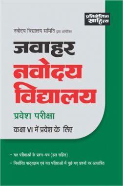 Jawahar Navodya Vidylaya Pravesh Pariksha Kaksha 6 Me Prvesh Ke Liye