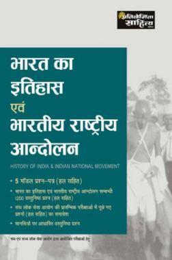 भारत का इतिहास एवं भारतीय राष्ट्रीय आंदोलन