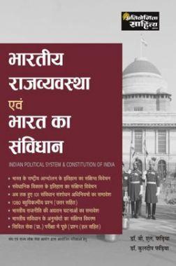 Bhartiya Rajyavyavastha avm Bharat KA Sanvidhan