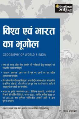 Vishw Avm Bharat ka Bhugol