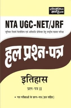 NTA UGC-NET /JRF Solved Papers Itihas Paper-II