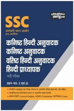 SSC Kanishth Hindi Anuvad Varishtha Hindi Anuvad Bharti Pariksha Prashna Patra I avm II