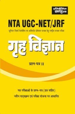 NTA UGC-NET / JRF Grih Vigyan Paper-II