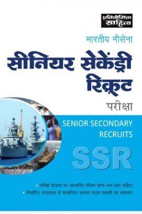 Bhartiya Nousena Seniour Secondrya Recruit Pariksha