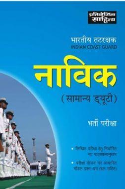 Bhartiya Tatrakshak Navik Bhartri Pariksha