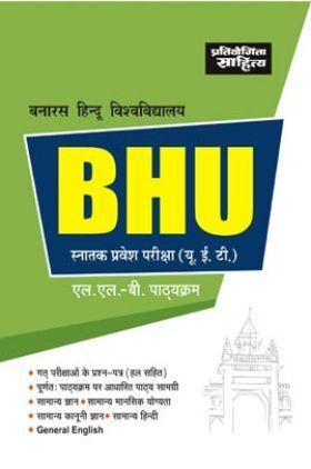 BHU Snatak Pravesh Pariksha (U.E.T) L.L.B Pathyakram