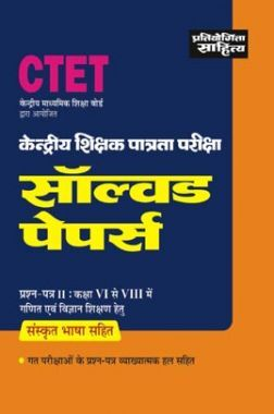 CTET Solved Papers Prashna-II Kaksha VI Se VIII me Ganit Avm Vigyan Shikshan Hetu Sanskrit Bhasha Sahit