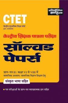 CTET Solved Papers Prashna-II Kaksha VI Se VIII me Samajik Adhyan /Samajik Vigyan Shikshan Hetu Sanskrit Bhasha Sahit