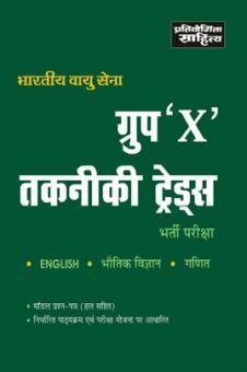 Bhartiya Vayu Sena 'X' Taknikiya Treds Bharti Pariksha