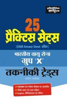 25 Practice Sets Bhartiya Vayu Seana Group 'X' Takniki Treds Chayan Pariksha