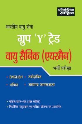 Bhartiya Vayu Sena Group 'Y' Treds Vayu Sainik (Airman) Bharti Pariksha