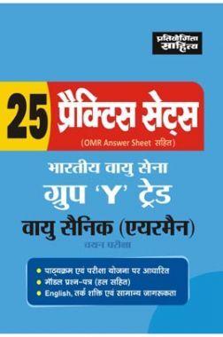 25 Practice Sets Bhartiya Vayu Seana Group 'Y' Treds Vayu Sainik (Airman) Chayan Pariksha
