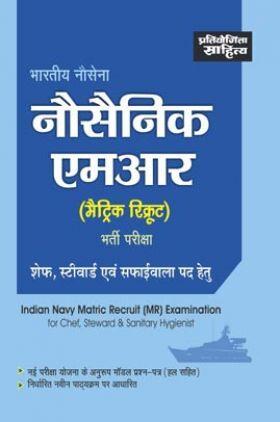 Bhartiya Nousena Nousainik MR (Matrik Recruit) Bharti Pariksha