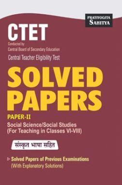 CTET Solved Papers Social Science / Social Studies Paper-II (For Teaching In Classes VI-VIII) संस्कृत भाषा सहित