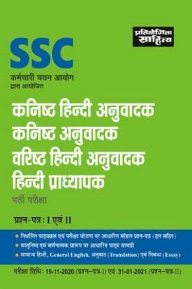 SSC Kanishth Hindi Anuvadak Varishth Hindi Anuvadak Bharti Pariksha Paper-I And II