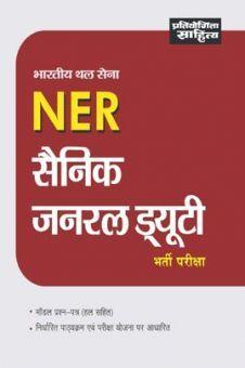 NER Sainik General Eyuti Bahrti Pariksha