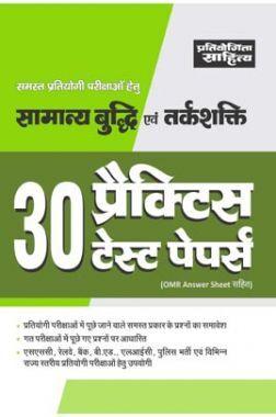 Samanya Buddhi Avm Tarkshakti 30 Paractice Test papers
