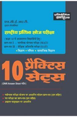 NTSE Practice Sets Rashtriya Pratibha Khoj Pariksha Kaksha 10