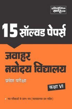 15 Solved Papers Jwahar Navodya Vidyalay Pravesh Pariksha Kaksha-VI