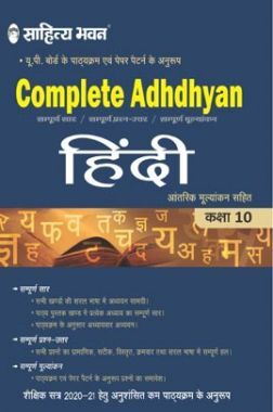 UP Board Complete Adhdhyan Hindi Reduced Syllabus (For 2020-2021) For Class - X