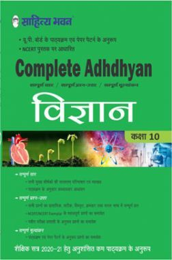 Up Board Complete Adhdhyan Vigyan Reduced Syllabus (For 2020-2021) For Class-10