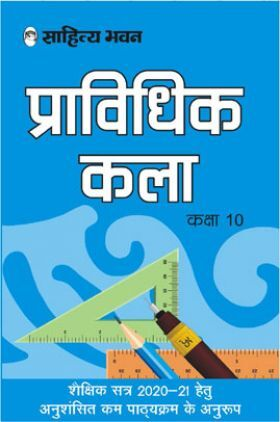 Sahitya Bhawan UP Board Class 10 Pravidhik Kala (Geomatrical Drawing) Book