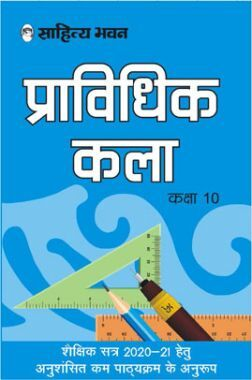 Pravadhik Kala Reduced Syllabus (2020-2021) For Class-10