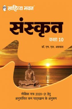 Sanskrit Reduced Syllabus (For 2020-2021) For  Class-10