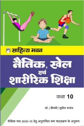 Sahitya Bhawan UP Board Class 10 Naitik, Khel Evam Sharirik Shiksha Book (Moral, Physical Education And Sports)   Useful For Competitive Exams Preparation