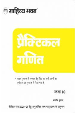 Sharda publication math book in hindi pdf free download
